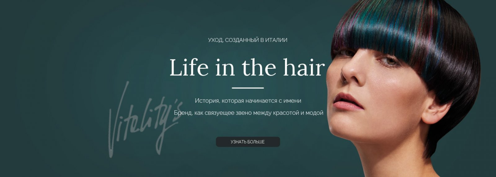 Life in the Hair